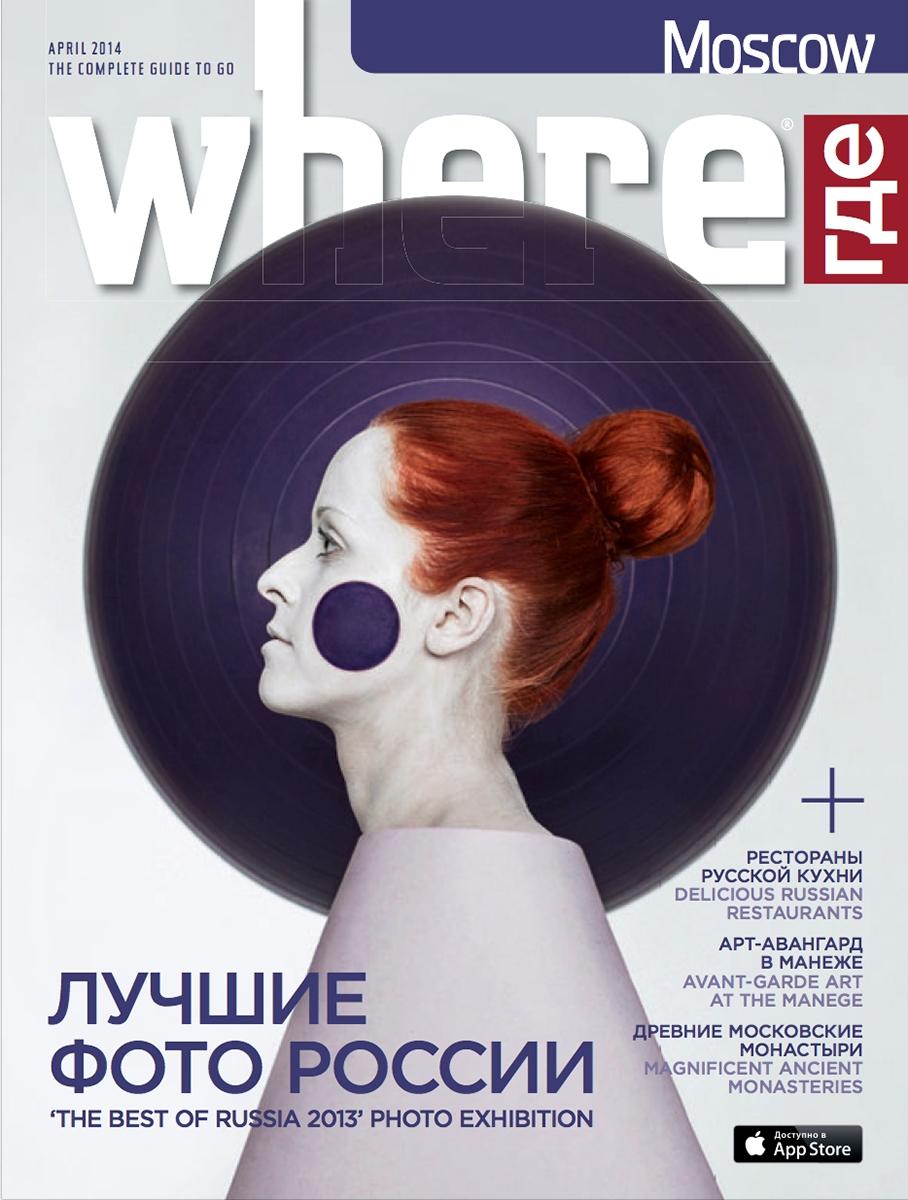 обложка, WHERE MOSCOW